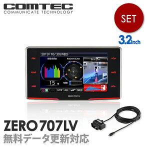 【新商品8/2発売】レーザー&レーダー探知機コムテックZERO707LV+OBD2-R3セット無料データ更新レーザー式移動オービス対応OBD2接続GPS搭載3.2インチ液晶