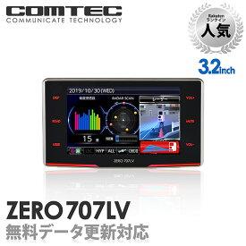 【新商品】レーザー&レーダー探知機 コムテック ZERO707LV 無料データ更新 レーザー式移動オービス対応 OBD2接続 GPS搭載 3.2インチ液晶