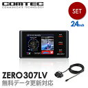 【新商品】レーザー&レーダー探知機 コムテック ZERO307LV+OBD2-R3セット 無料データ更新 レーザー式移動オービス対応…