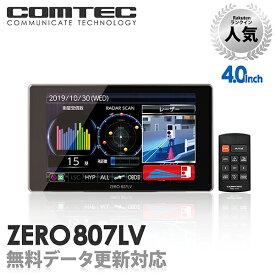 【新商品】レーザー&レーダー探知機 コムテック ZERO807LV 無料データ更新 レーザー式移動オービス対応 OBD2接続 GPS搭載 4.0インチ液晶