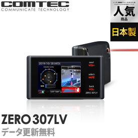 レーザー&レーダー探知機 コムテック ZERO307LV 無料データ更新 レーザー式移動オービス対応 OBD2接続 GPS搭載 2.4インチ液晶