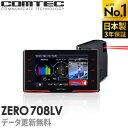 レーダー探知機ランキング1位 レーザー&レーダー探知機 コムテック ZERO708LV 無料データ更新 レーザー式移動オービス…