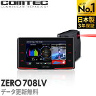 レーダー探知機ランキング1位 レーザー&レーダー探知機 コムテック ZERO708LV 無料データ更新 レーザー式移動オービス対応 OBD2接続 GPS搭載 3.1インチ液晶