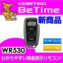 エンジンスターター WR530 COMTEC(コムテック)Betime (ビータイム)双方向リモコンエンジンスターター