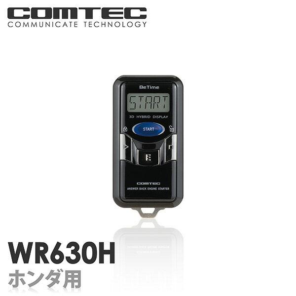 エンジンスターター WR630H COMTEC(コムテック)双方向リモコンエンジンスターターワイヤレスドアロック機能・ドアロックハザード連動機能標準装備!ホンダ:フィット、フィットハイブリッド、フィットシャトル、フリードなどに対応【送料無料】