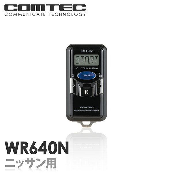 エンジンスターター WR640N COMTEC(コムテック)Betime (ビータイム)双方向リモコンエンジンスターターワイヤレスドアロック対応!見やすい液晶!ニッサン:エクストレイル/エルグランド/セレナ/ティーダ/ノートなどに対応【送料無料】