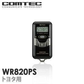 エンジンスターター WR820PS COMTEC(コムテック)双方向リモコンエンジンスターターワイヤレスドアロック対応!見やすい液晶表示!トヨタ:プリウス・プリウスα・SAI・マークX・クラウン・ウィッシュなどに対応【送料無料】