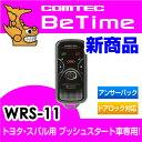 エンジンスターター WRS-11 COMTEC(コムテック)Betime (ビータイム)双方向リモコンエンジンスターター