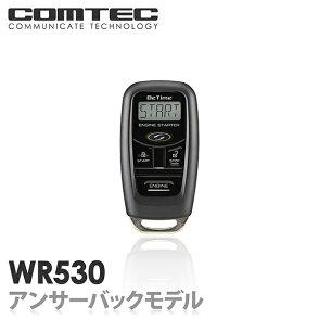 エンジンスターターWR530COMTEC(コムテック)Betime(ビータイム)双方向リモコンエンジンスターター