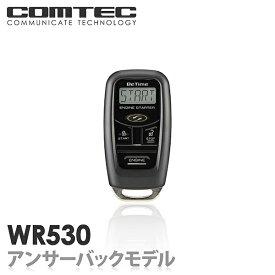 【ランキング1位】エンジンスターター WR530 コムテック Betime 双方向リモコンエンジンスターター