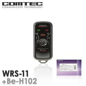 エンジンスターター WRS-11+Be-H102セット コムテックBetime 双方向リモコンエンジンスターター