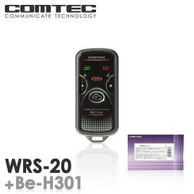 エンジンスターター WRS-20+Be-H301セット コムテックBetime 双方向リモコンエンジンスターター