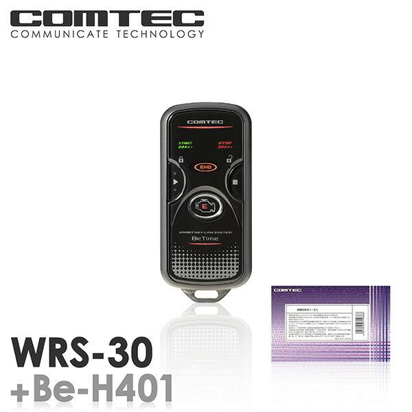 エンジンスターター WRS-30+Be-H401セット コムテックBetime 双方向リモコンエンジンスターター