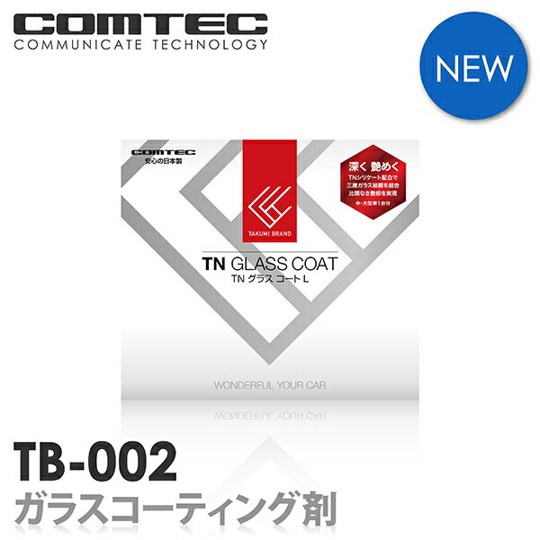 ガラスコーティング剤 日本製 車 ボディ用 コムテック TNグラスコートL TB-002 中・大型車用 深く艶めく