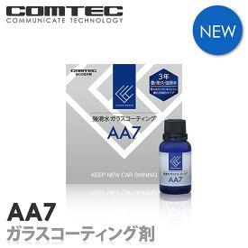 【新商品】強滑水ガラスコーティング剤 コムテック AA7 日本製 3年耐久 車 ボディ ホイール等