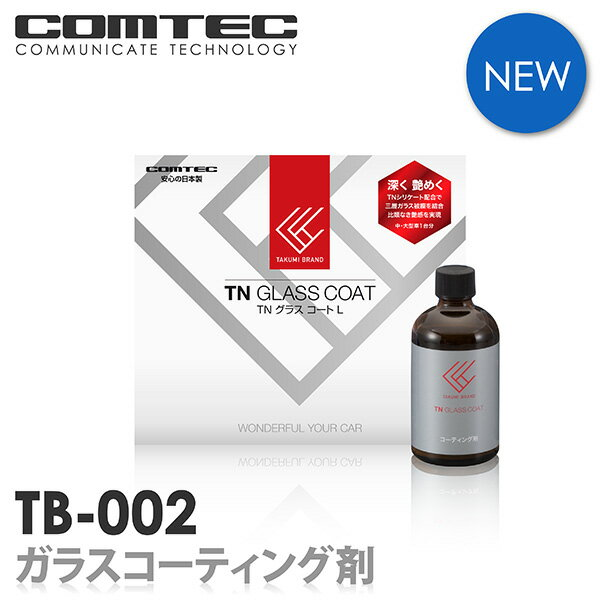 ガラスコーティング剤 日本製 車 ボディ ホイール用 コムテック TNグラスコートL TB-002 深く艶めく