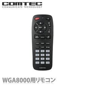 WGA8000用リモコン