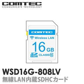 【新商品】WSD16G-808LV 無線LAN内蔵SDHCカード コムテック レーダー探知機 ZERO808LV用