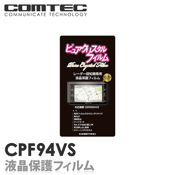 CPF94VS (CPF 94VS)COMTEC(コムテック )ピュアクリスタルフィルムGPSレーダー探知機ZERO94VS(ZERO 94VS) 用液晶保護フィルム