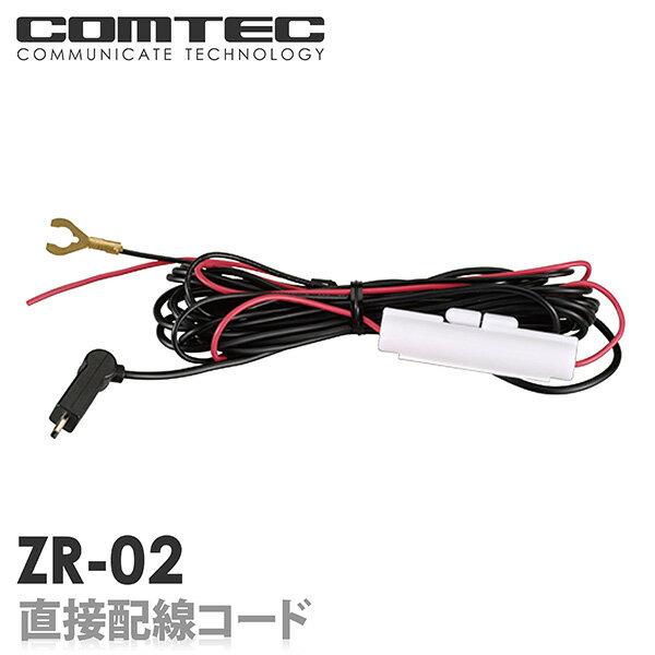 ZR-02 直接配線コード(4m)COMTEC(コムテック )OBD2対応レーダー探知機用