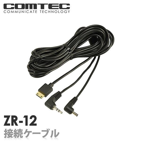 ZR-12 レーダー探知機 ドライブレコーダー接続ケーブル(4m) COMTEC(コムテック )ドライブレコーダーへの電源供給およびレーダー本体へ映像/音声入力を1本で行うことができます。