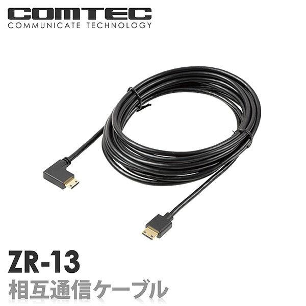 ZR-13 レーダー探知機 ドライブレコーダー相互通信ケーブル(4m) COMTEC(コムテック )