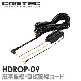 HDROP-09 コムテック ドライブレコーダー用 駐車監視・直接配線コード 4m