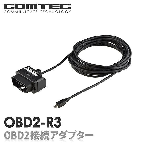 OBD2-R3 OBD2接続アダプター(4m)COMTEC(コムテック )レーダー探知機用OBD2接続アダプター
