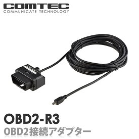 OBD2-R3 コムテック OBD2レーダー探知機用 OBD2接続アダプター 4m