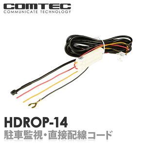 HDROP-09駐車監視・直接配線コードCOMTEC(コムテック)ドライブレコーダーZDR-013用