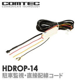 HDROP-14 コムテック ドライブレコーダー用 駐車監視・直接配線コード HDR360GW HDR360G HDR203G HDR103 ZDR026 ZDR025 等