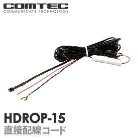HDROP-15 コムテック ドライブレコーダー用 直接配線コード