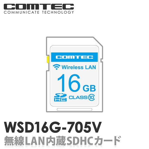 WSD16G-705V 無線LAN内蔵SDHCカード COMTEC(コムテック )レーダー探知機 ZERO705V用