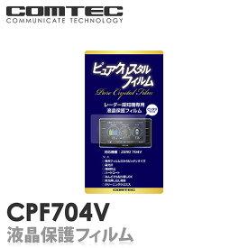 CPF704V コムテック レーダー探知機 ZERO704V/ZERO705V/ZERO706V/ZERO707LV 専用液晶保護フィルム