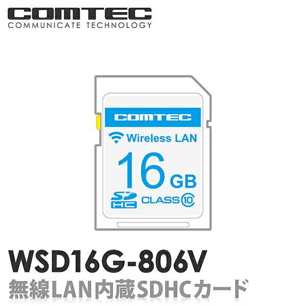 WSD16G-806V 無線LAN内蔵SDHCカード コムテック レーダー探知機 ZERO806V用