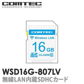 【新商品6/21発売】WSD16G-807LV無線LAN内蔵SDHCカードコムテックレーダー探知機ZERO807LV用