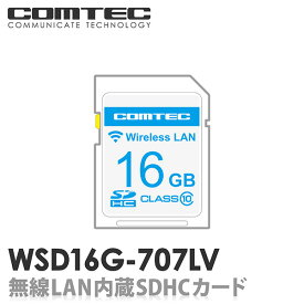 【新商品】WSD16G-707LV 無線LAN内蔵SDHCカード コムテック レーダー探知機 ZERO707LV用