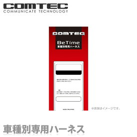 Be-753 COMTEC(コムテック)エンジンスターター 車種別専用ハーネス 送料無料