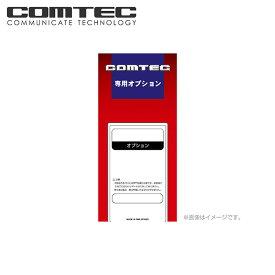 VCN-211 COMTEC(コムテック)ビデオ入力ハーネス(コムテックビデオ入力コード)
