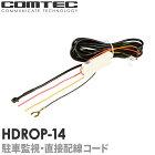 HDROP-14 コムテック ドライブレコーダー用 駐車監視・直接配線コード HDR952GW HDR360GW HDR360GS HDR360G HDR203G HDR103 ZDR026 ZDR025 等