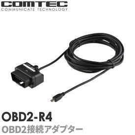 OBD2-R4 コムテック OBD2レーダー探知機用 OBD2接続アダプター 4m