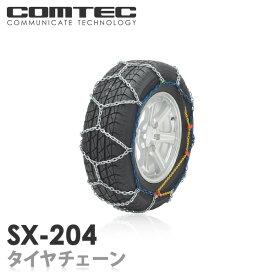 タイヤチェーン コムテック SX-204
