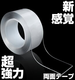 【即納ネコポス】両面テープ 超強力 今話題の万能テープ 【3m】 防災 ハンドメイド 剥がせる 洗える両面テープ 超強力テープ 超強力 魔法のテープ 強力 防災対策 はがせる 透明 滑り止め 家具