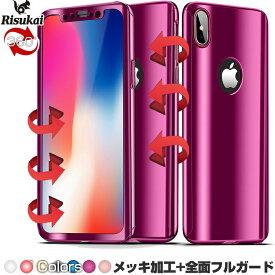 iPhoneSE ケース 第2世代 iPhone XS ケース iPhoneXRケース iPhone XS max ケース 360度フルカバー iPhone x ケース メッキ加工 GalaxyS9/S9+ galaxys8/s8+ カバー 耐衝撃 スマホケース 全面保護 強化ガラスフィルム iPhoneXケース ギャラクシーs9ケース