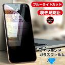iphone12 フィルム iPhone 11 Pro Max iPhone フィルム 11Pro 覗き見防止フィルム ブ...