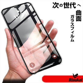iPhone12 フィルム iphone12 mini ケース iphone12 pro ケース iphone12 pro max ケース iPhone11 フィルム iPhone11 強化ガラスフィルム iPhoneXR iPhone XS max Proフィルム iPhone11ProMaxフィルム HUAWEIiPhone7 強化ガラス iPhone8 P20lite 液晶保護 曲面 硬度9H