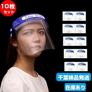 【ネコポス】フェイスシールド 10枚セット 千葉発送 フェイスガード目立たない メガネタイプ 飛沫防止 顔面保護マスク 透明マスク 曇り止め 防護マスク スプラッシュシールド フェイスカバ