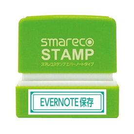 STN-S1E ◆ ナカバヤシ スマレコスタンプ エバーノートタイプ 付属のソフトで自動分類 スタンプ