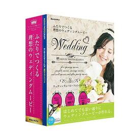 マグレックス Wedding MOVIE PHOTOGRAPH 8 ウェディング ムービーフォトグラフ 8 ガイドブック付き ソフトウェア