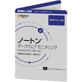 ノートン ダークウェブ モニタリング 同時購入 3年版 シマンテック ソフトウェア